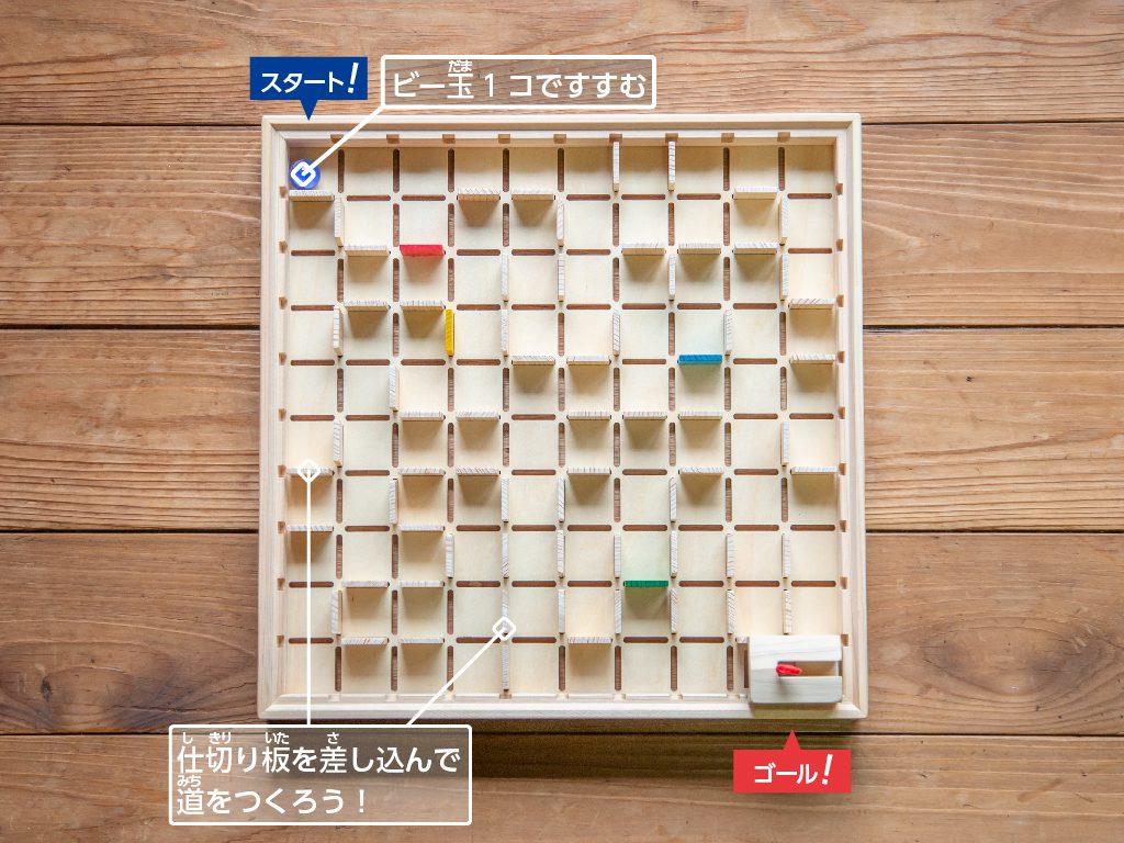 立体迷路の遊び方1