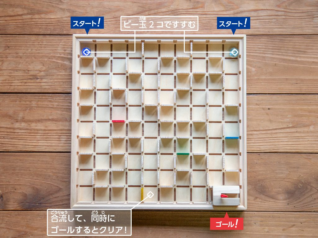 立体迷路の遊び方3